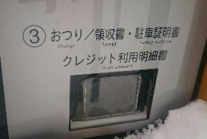 エルム駅前歯科ブログの画像