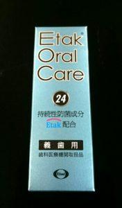 エルム駅前歯科クリスタルのスタッフブログで使用している画像44