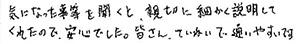 patient-voice-ashitaba-46
