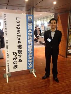 日本包括歯科臨床学会1