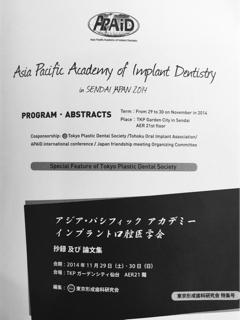 インプラント口腔医学会3