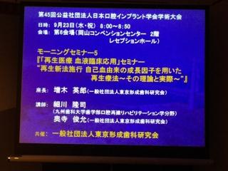インプラント学会・増木理事長が座長1