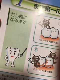 あしたば歯科ブログ006