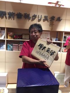 増木理事長の誕生日1