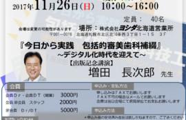 日本包括歯科臨床学会 咬合療法部会