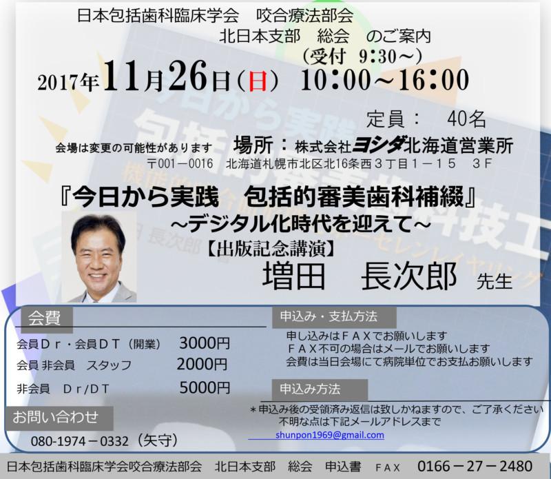 日本包括歯科臨床学会 咬合療法部会[エルム駅前歯科クリスタル旭川のインプラント治療はお任せください]